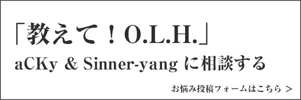 banner_oshieteL