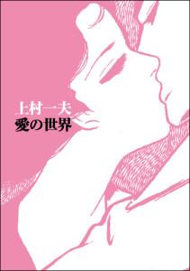 KamimuraBook_Cover_0315
